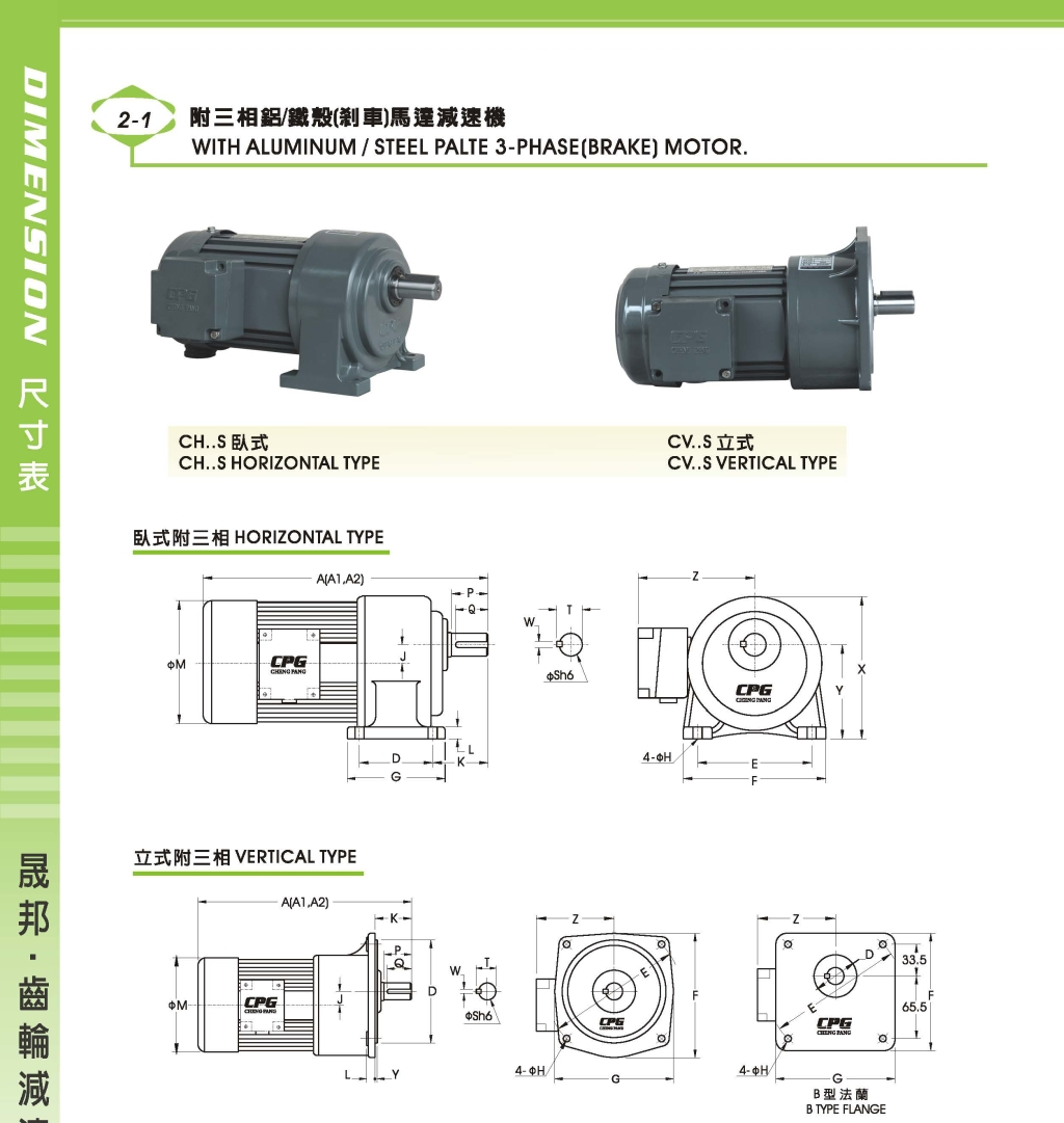 晟邦减速机标准型CH..S